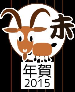 bcdownload_chinese-zodiac-goat-japanese-version-2015-clipart_nenga_goat_2015